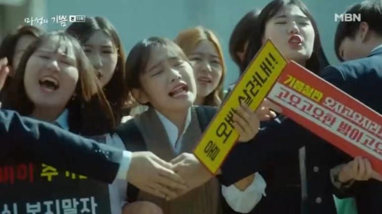 2019 드라마 마성의 기쁨 출연