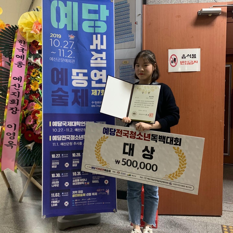 예당 전국독백대회 대상 하성연(팔마고)