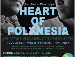 ジョシュ × メヴィナ HEART OF POLYNESIA2019