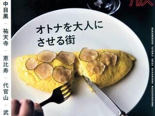 新版目黒本5/27本日発売