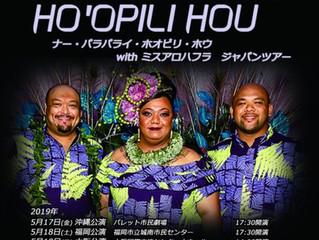 ナーパラパライジャパンツアー2019東京公演に出演します