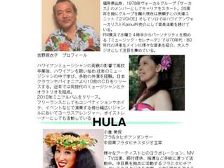 """山田John泰介presents """"OTO × HULA"""" vol.3"""