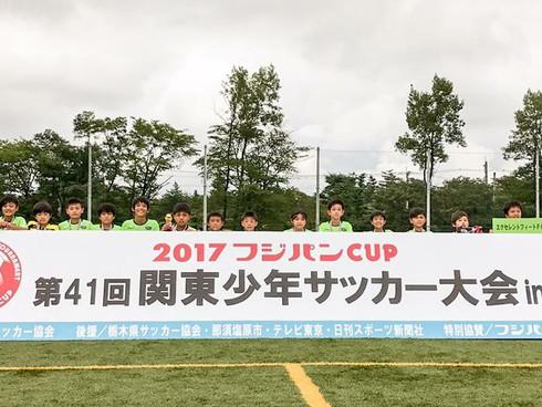 2017フジパンCUP第41回関東少年サッカー大会 in 栃木