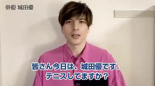 城田優 応援メッセージ動画