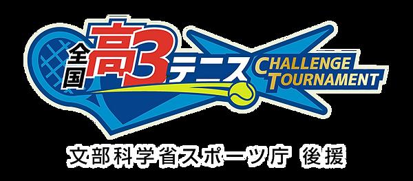 20200903_全国高3テニス_logo.png