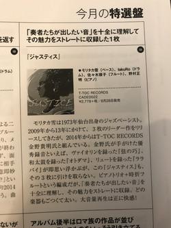 Stereo 2017年9月号