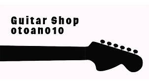 ギターショップ・おとあん/GuitarShop otoan010