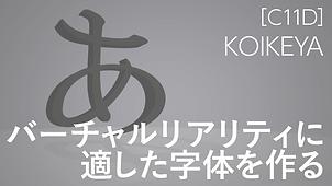バーチャルリアリティに適した字体を作る。