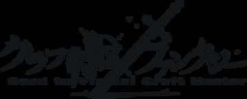 クラフ特区ファンタジーロゴ