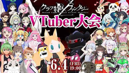 VTuber大会2.png