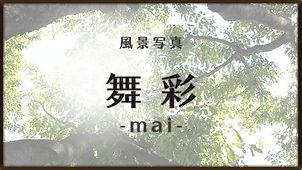風景写真 舞彩-mai-