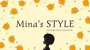 Mina's STYLE