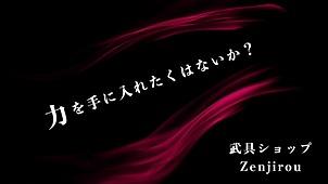 武具ショップZenjirou