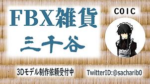 FBX雑貨三千谷