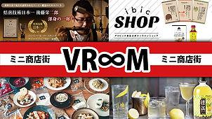 VR∞M ミニ商店街