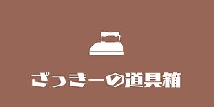 ざっきーの道具箱