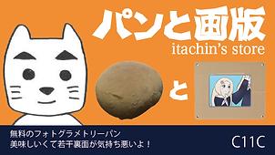 パンと画版 itachin's shop