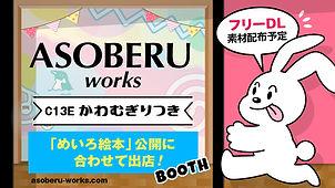 かわむぎりつき(ASOBERU works)