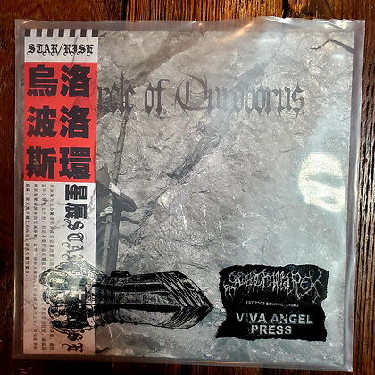 CIRCLE OF OUROBORUS :Star/Rise -Rare GoatowaRex LP China Import - ltd.200copies!