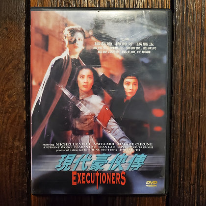 EXECUTIONERS - DVD