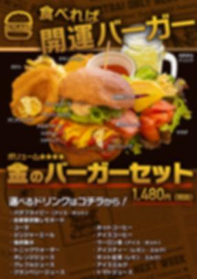 ハンバーガー 金 バーガー