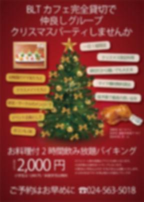 クリスマスフライヤー2_アートボード 1.jpg