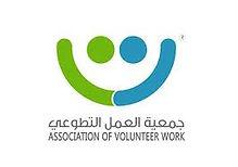 جمعية العمل التطوعي.jpeg