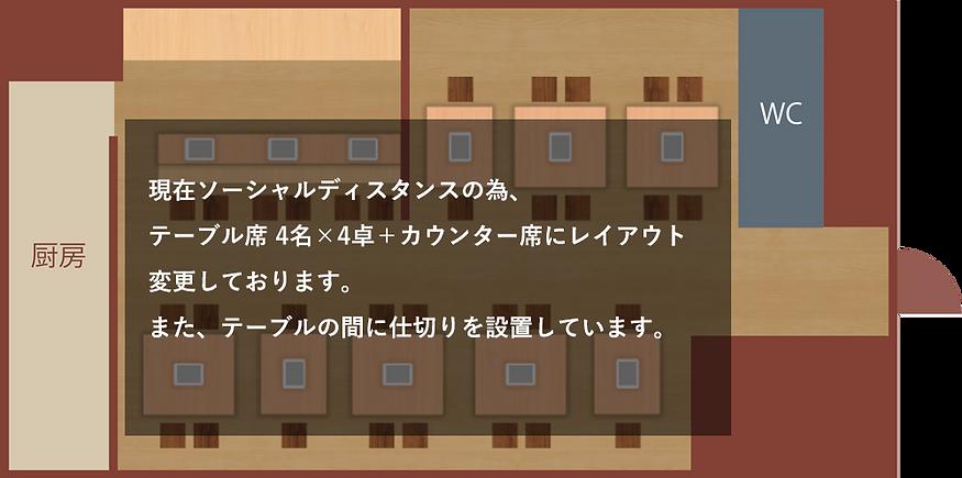 朋苑店内図-ver03.png