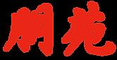 logo-hoen-red.png