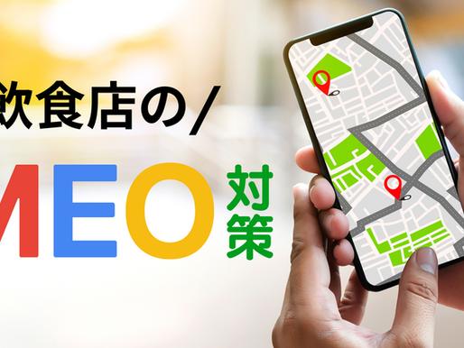 飲食店のMEO (ローカルSEO)・Googleマップ対策(2021)【プロがこっそりノウハウを公開!】