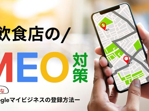 飲食店のMEO(ローカルSEO)・Googleマップ対策 ーGoogle マイビジネスの登録方法編ー【プロがこっそりノウハウを公開!】