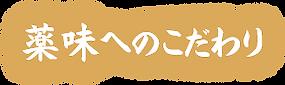 kodawari-title03.png