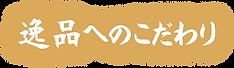 kodawari-title02.png