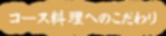 kodawari-title04.png