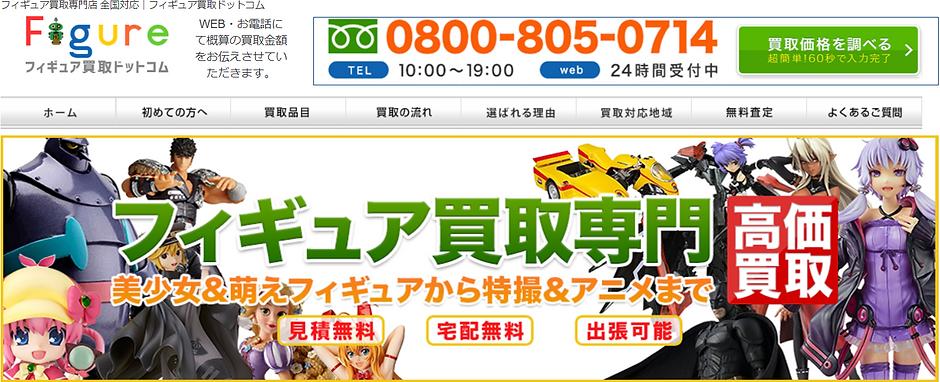 フィギュア買取ドットコム (1).png