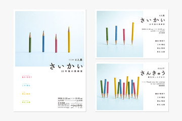 Group exhibition / Poster