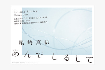 SHINGO OZAKI / Poster