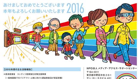 MASC New Year's Card