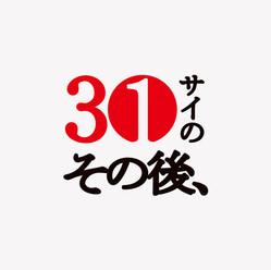 31SONOGO
