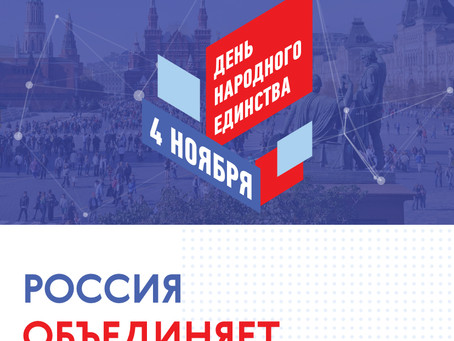 Интересная Москва. День Народного единства