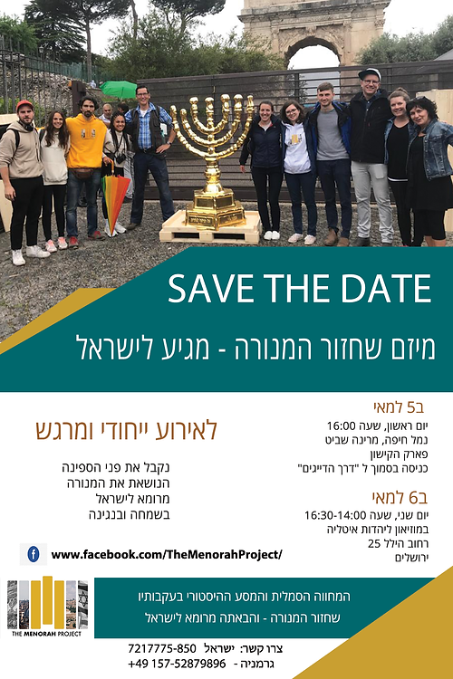 menorah-event-invite-ad-HEBREW-team.png