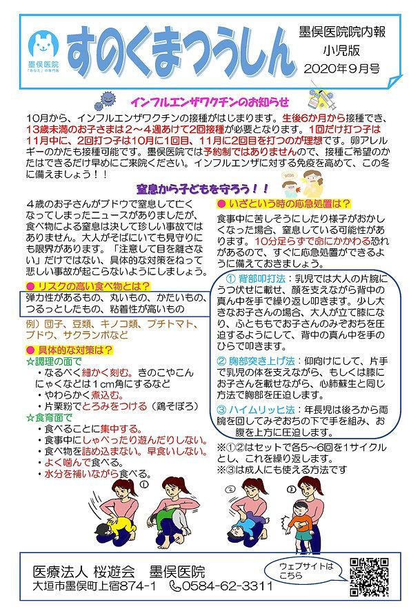 墨俣医院 院内報 小児版_ページ_10.jpg