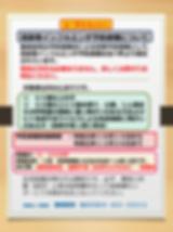 インフルエンザ2019-3.png