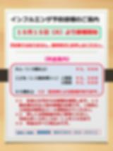 インフルエンザ2019-1.png