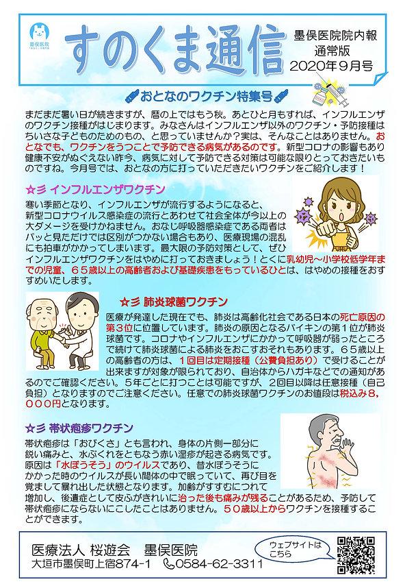 墨俣医院 院内報 タイトル_ページ_11.jpg