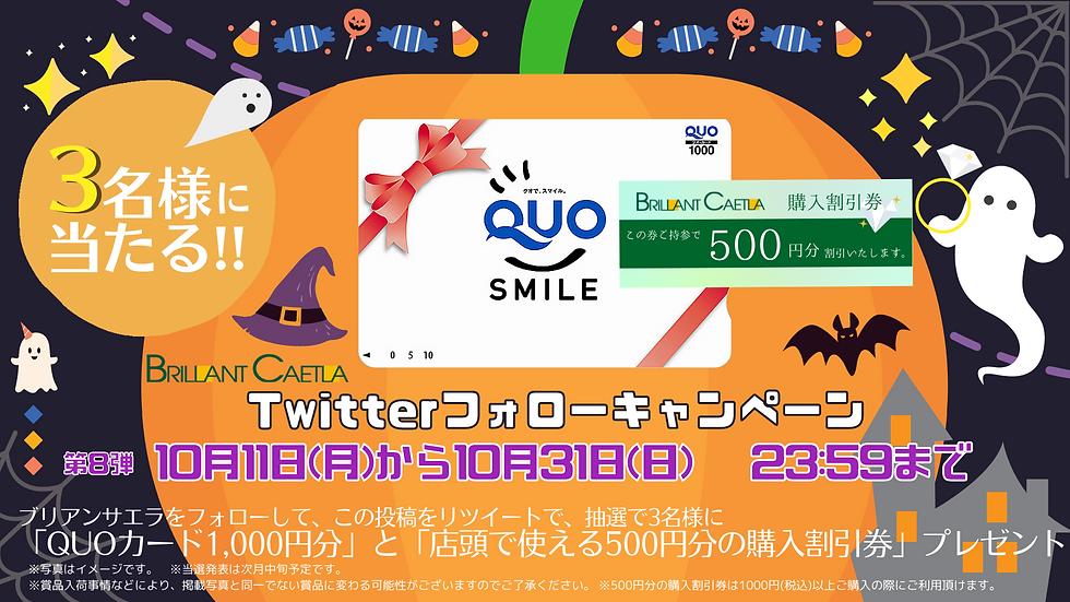 60期Twitterフォローキャンペーン10.png