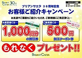 58期ご紹介キャンペーン POP(HPトップ用).jpg