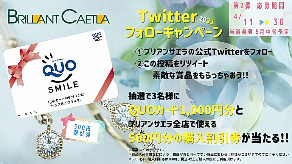 60期Twitterフォローキャンペーン4.png