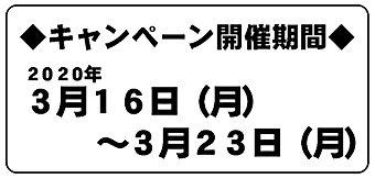 59期SNSキャンペーン キャンペーン日付3.16-3.23.jpg