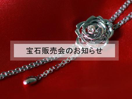 3月の宝石販売会のお知らせ